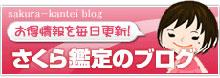 さくら鑑定blog